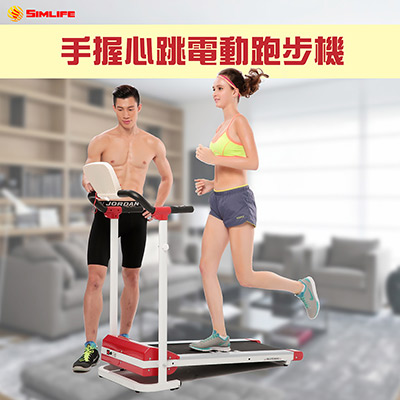 SimLife—安全型扶手心跳偵測電動跑步機