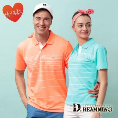 Dreamming 炫色線條速乾排汗涼感短POLO衫 透氣 機能-共二款