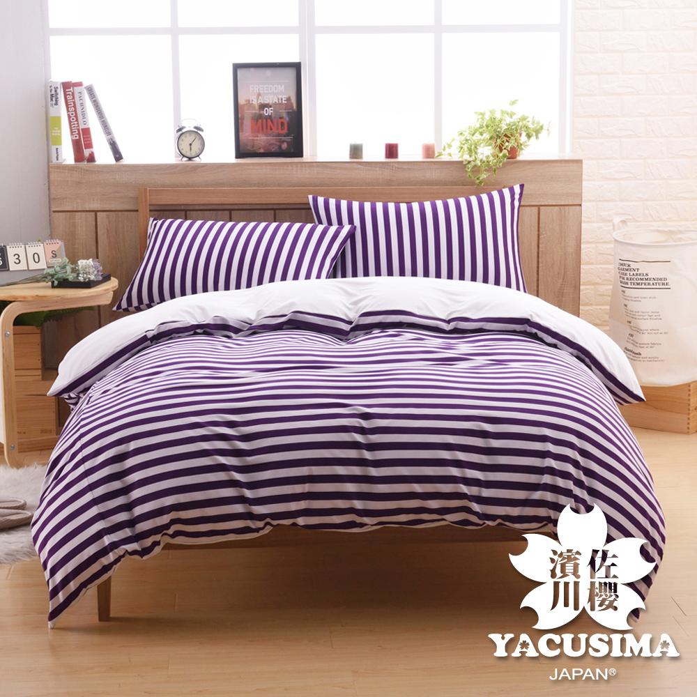 濱川佐櫻 / 單人針織床包雙人被套三件組 / 活力彩漾-紫語