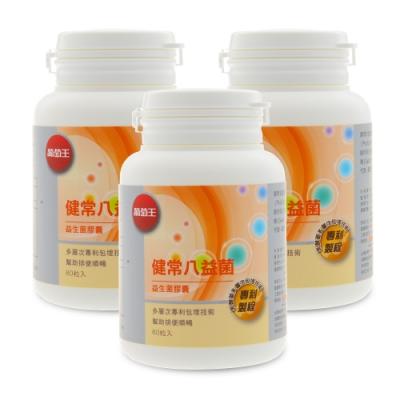 【葡萄王】健常八益菌80粒X3瓶(甩囤積好順暢)