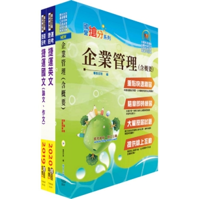 109年台北捷運招考(專員(三)【運務類、企劃類】)套書(贈題庫網帳號、雲端課程)