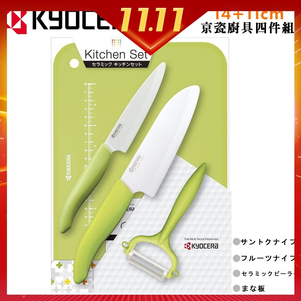 KYOCERA 日本京瓷抗菌陶瓷刀 水果刀 削皮器 砧板 四件組(刀刃14+11cm)-綠