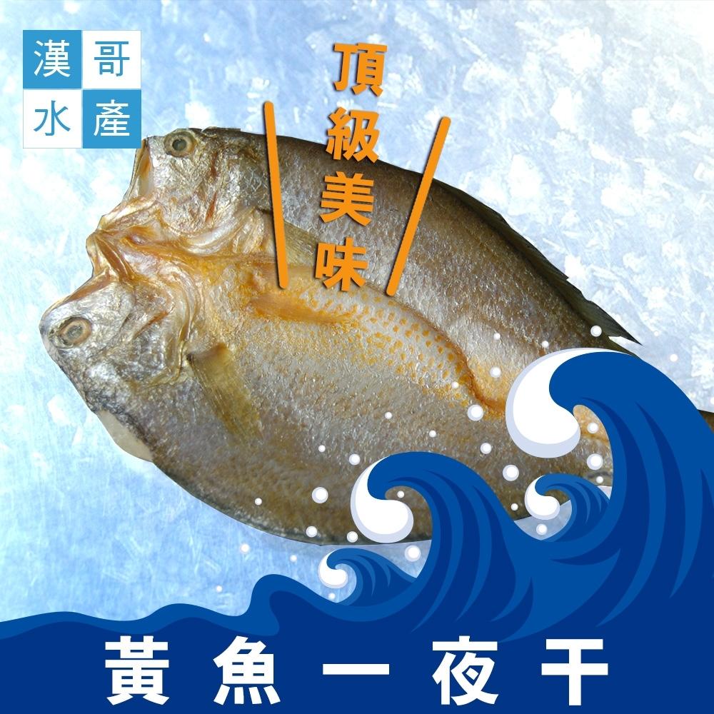 (任選) 漢哥水產 黃魚一夜干 (240g / 尾)