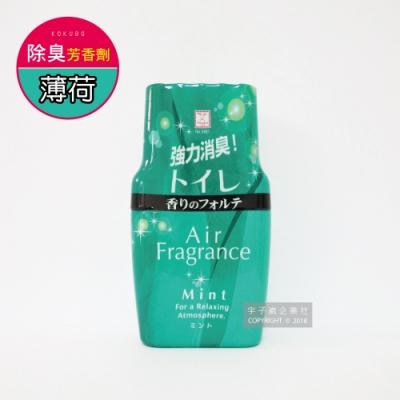 日本KOKUBO小久保-長效型室內浴廁 除臭去味空氣芳香劑-薄荷香味(200ml/罐)