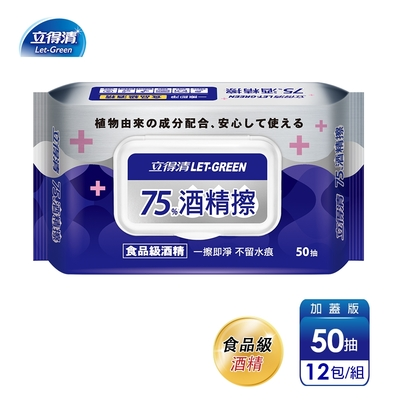 立得清 75%酒精擦濕紙巾 清潔抗菌 擦拭無水痕-食品及酒精/加蓋裝(50抽x12包)