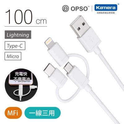 OPSO 3 IN 1多合一充電線100cm (MF-SC24)
