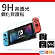 【Nintendo 任天堂】 ESOON SWITCH 高透光9H 2.5D 鋼化玻璃保護貼 product thumbnail 1