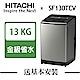 HITACHI日立 13KG 變頻直立式洗衣機 SF130TCV 星燦銀 product thumbnail 1