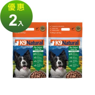紐西蘭K9 Natural冷凍乾燥狗狗生食餐90% 羊肉 1.8KG 兩件組