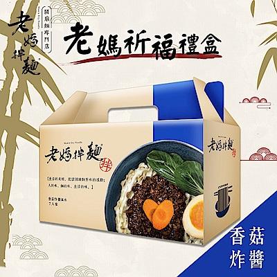 老媽拌麵 祈福禮盒-香菇炸醬口味(7入/盒)