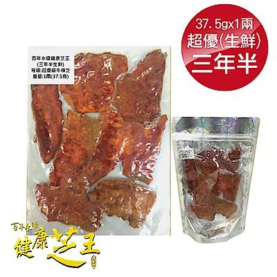百年永續健康芝王 (三年半) 超優級牛樟芝 生鮮品 37.5g x1兩