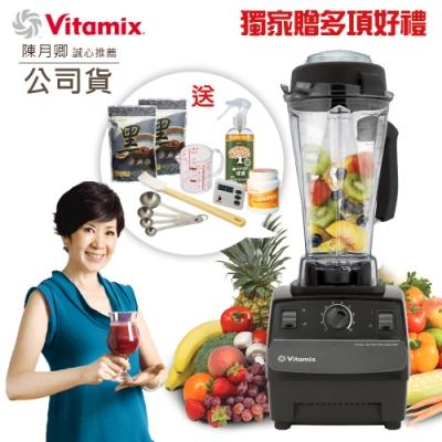 【美國原裝Vita-Mix】TNC5200全營養調理機精進型(黑色)獨家贈好禮-公司貨