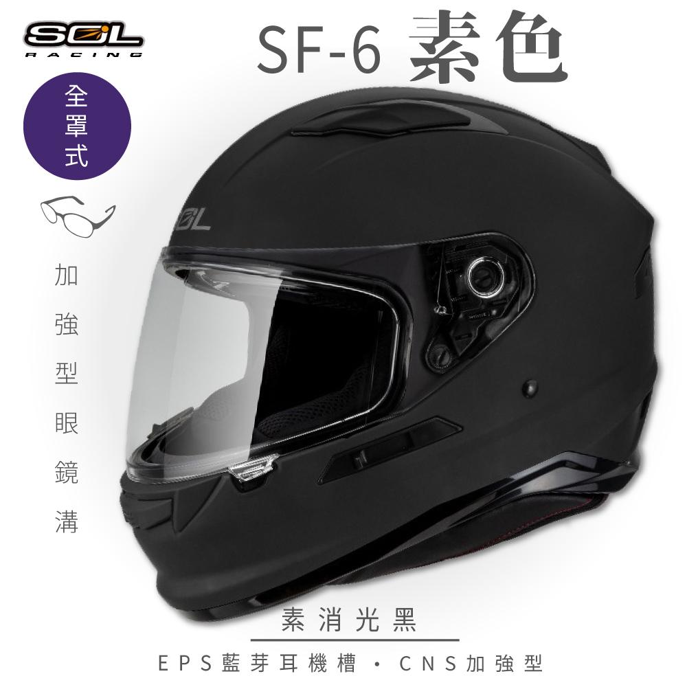 【SOL】SF-6 素色 素消光黑 全罩(安全帽│機車│內襯│鏡片│全罩式│藍芽耳機槽│內墨鏡片│GOGORO)