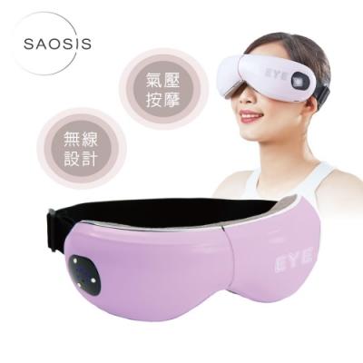 【SAOSIS守席】氣壓式眼部按摩器