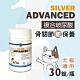 骨力勁-SILVER Advanced 30錠/瓶 product thumbnail 1