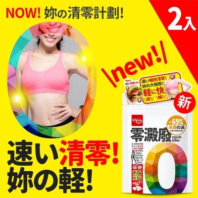 【lifeso】零澱廢48粒x500mg/包(2入共96粒)