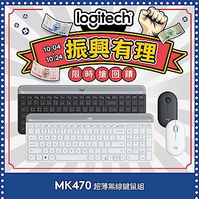 羅技 MK470超薄無線鍵鼠組