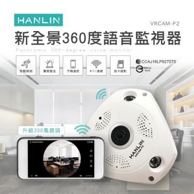 HANLIN-新全景360度語音監視器1536p(升級300萬鏡頭)