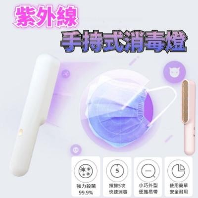 【USAMS】紫霞手持式 紫外線殺菌消毒燈(2入)
