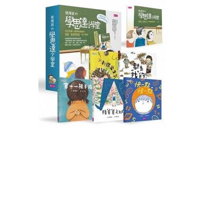 孩子的第一套-學思達小學堂-繪本-共5冊