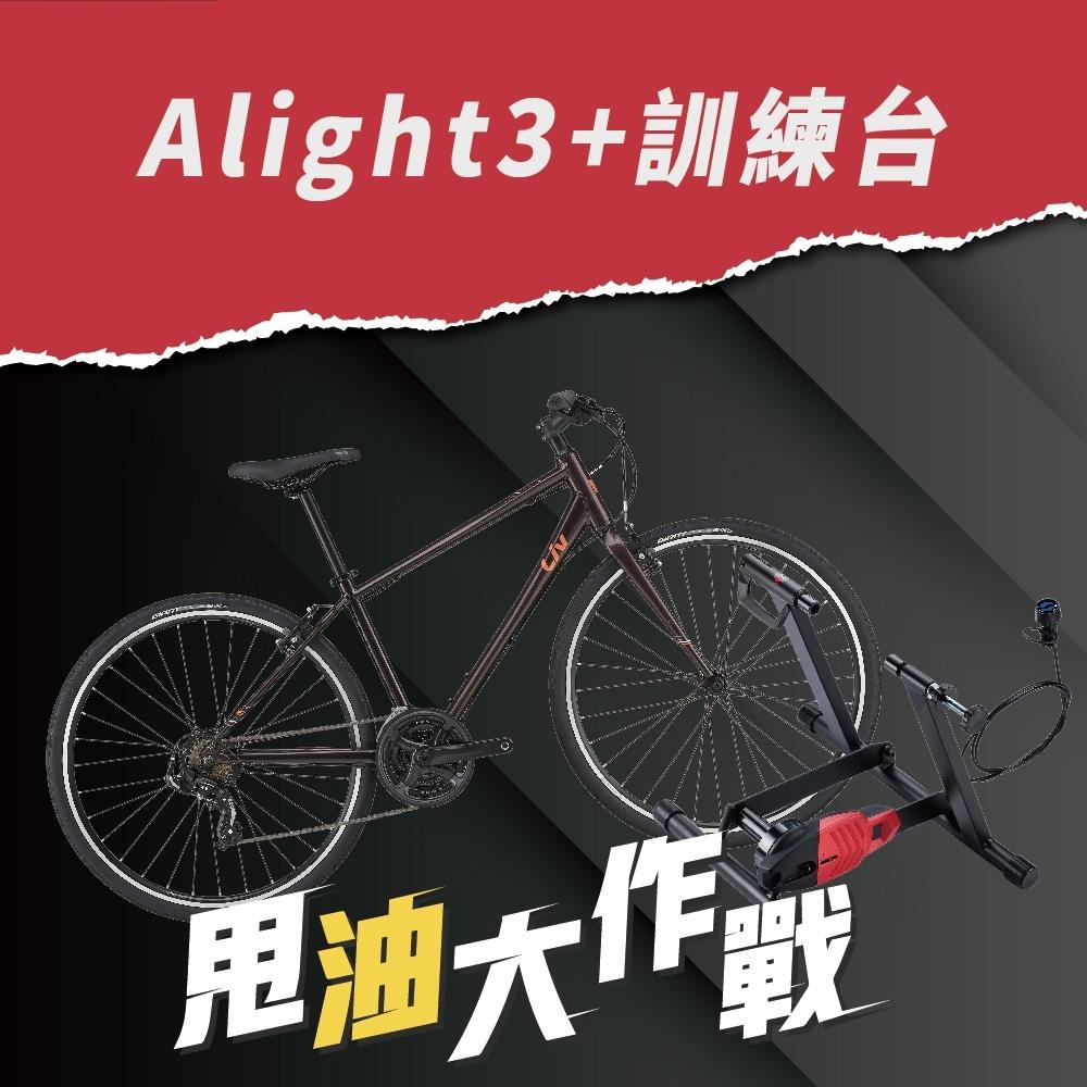 [甩油超值組]Liv ALIGHT 3鋁合金運動通勤車+手動阻力訓練台
