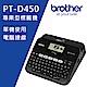 Brother PT-D450 專業型單機/電腦連線兩用背光螢幕標籤機 product thumbnail 1