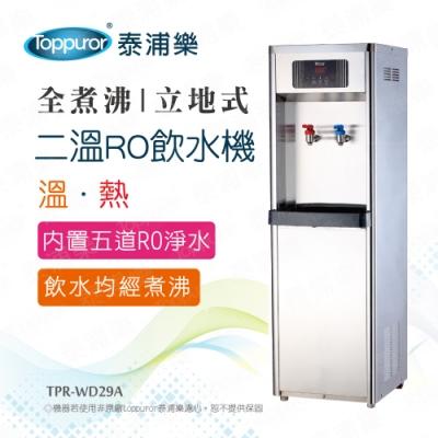 Toppuror 泰浦樂 全煮沸立地式二溫RO飲水機(TPR-WD29A_含基本安裝)