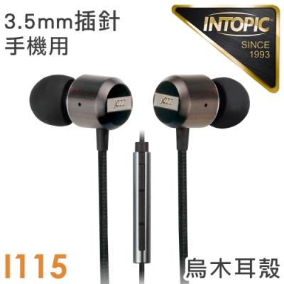 INTOPIC 廣鼎 偏斜式木質耳機麥克風(JAZZ-I115)