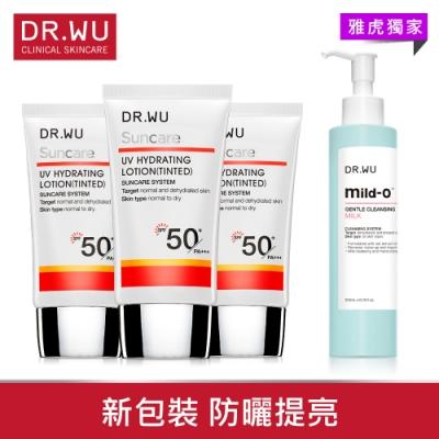 [雅虎獨家] DR.WU全日保濕防曬乳(潤色款)SPF50+ 30ML*3入+溫和卸妝乳200ML