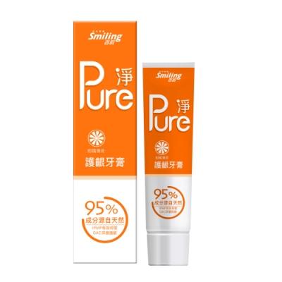 百齡Smiling Pure淨護齦牙膏-柑橘薄荷110g (95%成份源自天然)