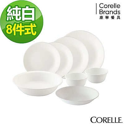 CORELLE康寧 純白8件式餐盤組(802)