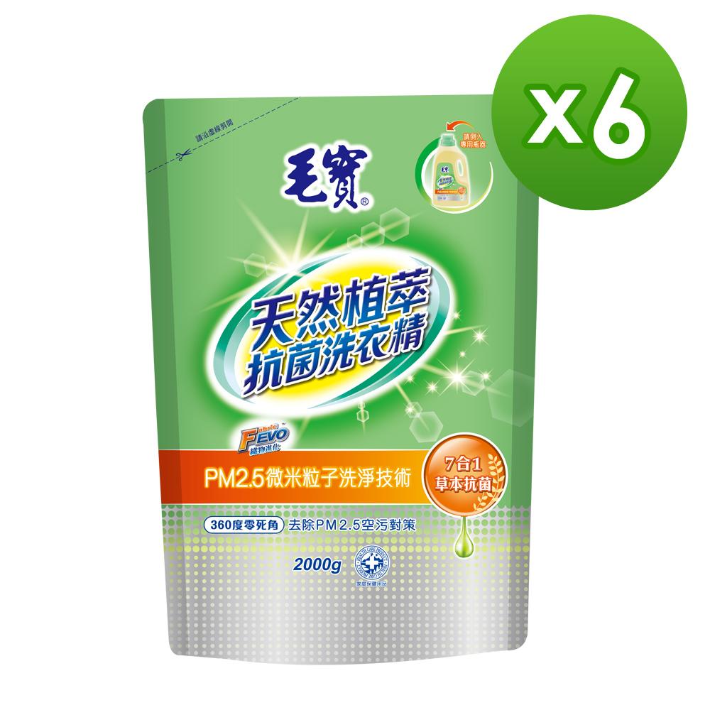 毛寶天然植萃PM2.5洗衣精2KG(補)x6入/箱