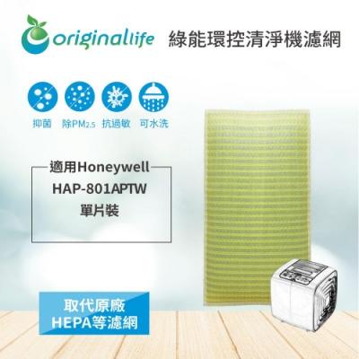 Original Life  適用Honeywell:HAP-801APTW / 802WTW