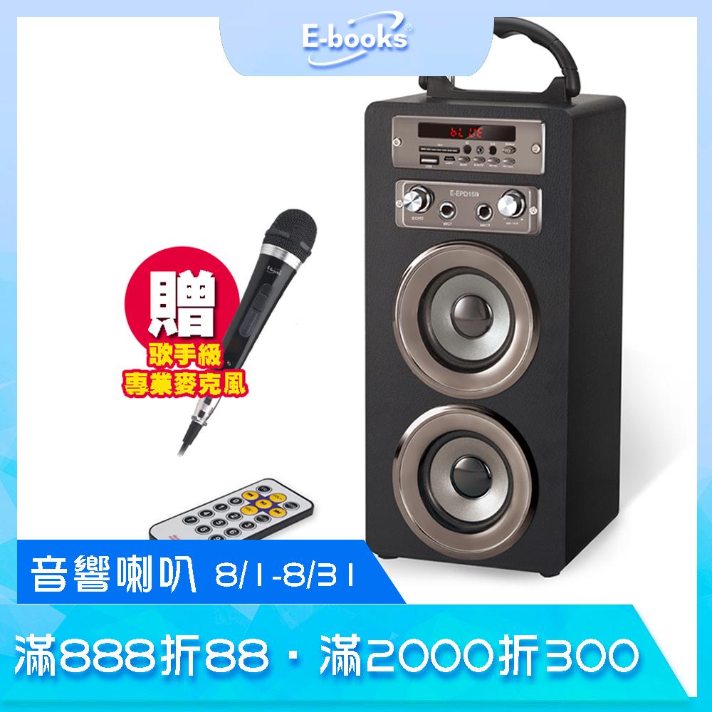 E-books D23 藍牙魔聲行動卡拉OK音箱附遙控器