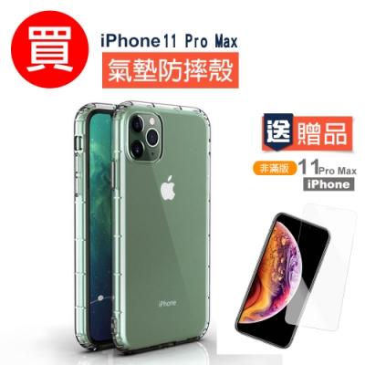 [買手機殼送保護貼] iPhone 11ProMax 透明氣墊防摔手機殼 (iPhone11ProMax手機殼 iPhone11ProMax保護殼 )