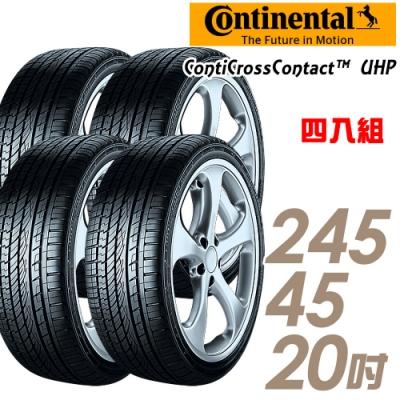 【馬牌】ContiCrossContact UHP 高性能輪胎_四入組_245/45/20