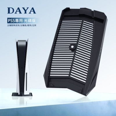 【DAYA】PS5光碟版 專用 主機散熱支架/主機座/底架/立架
