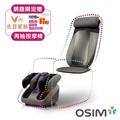 OSIM 智能DIY按摩椅 智能背樂樂2 OS-290S+智能腿樂樂2 OS-393S (按摩椅/肩頸按摩/腳底按摩)