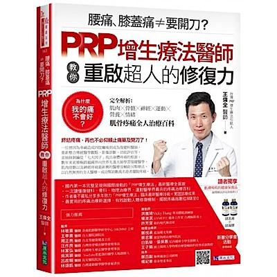 腰痛、膝蓋痛≠要開刀?PRP增生療法醫師教你重啟超......