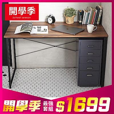 【最強開學季套組】優選120cm大桌面工作桌+5抽收納櫃