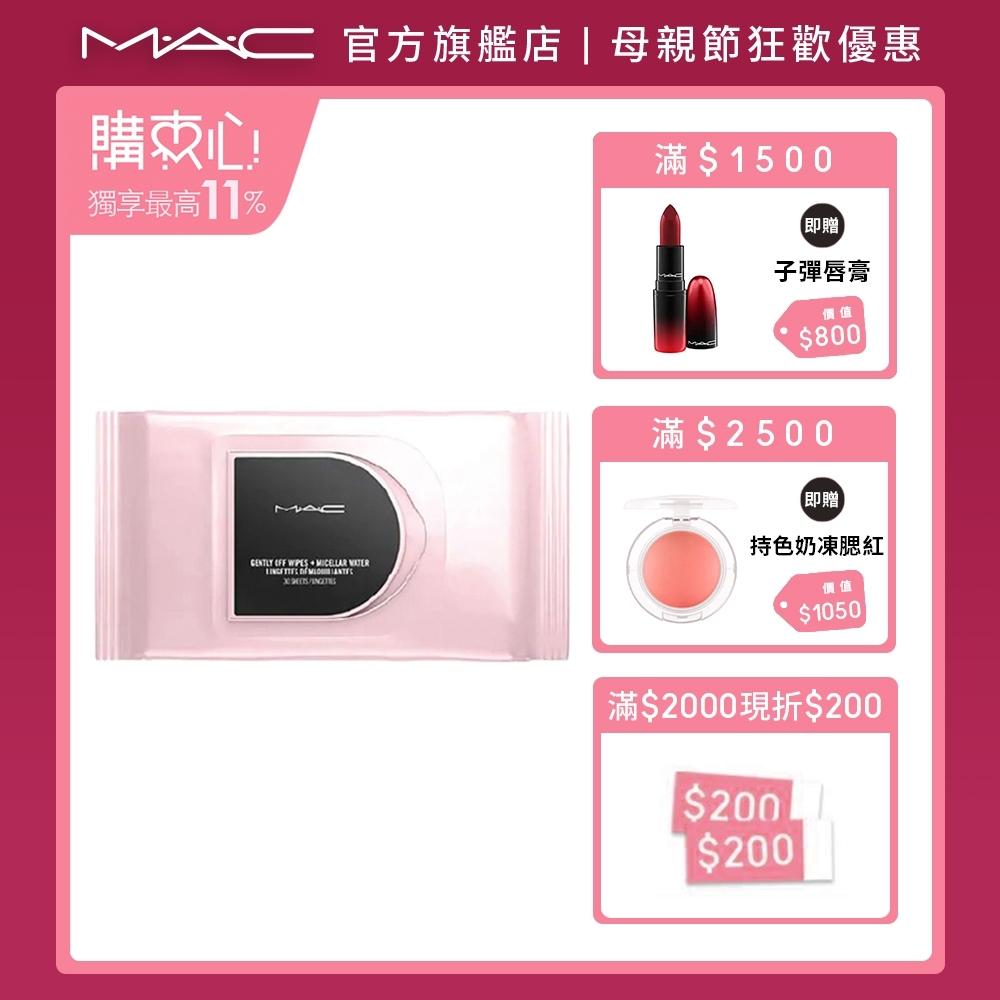 【官方直營】MAC 迷你舒緩潔膚膜
