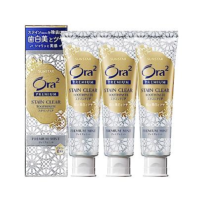 Ora2 極緻淨白牙膏100g*3入(極緻薄荷)