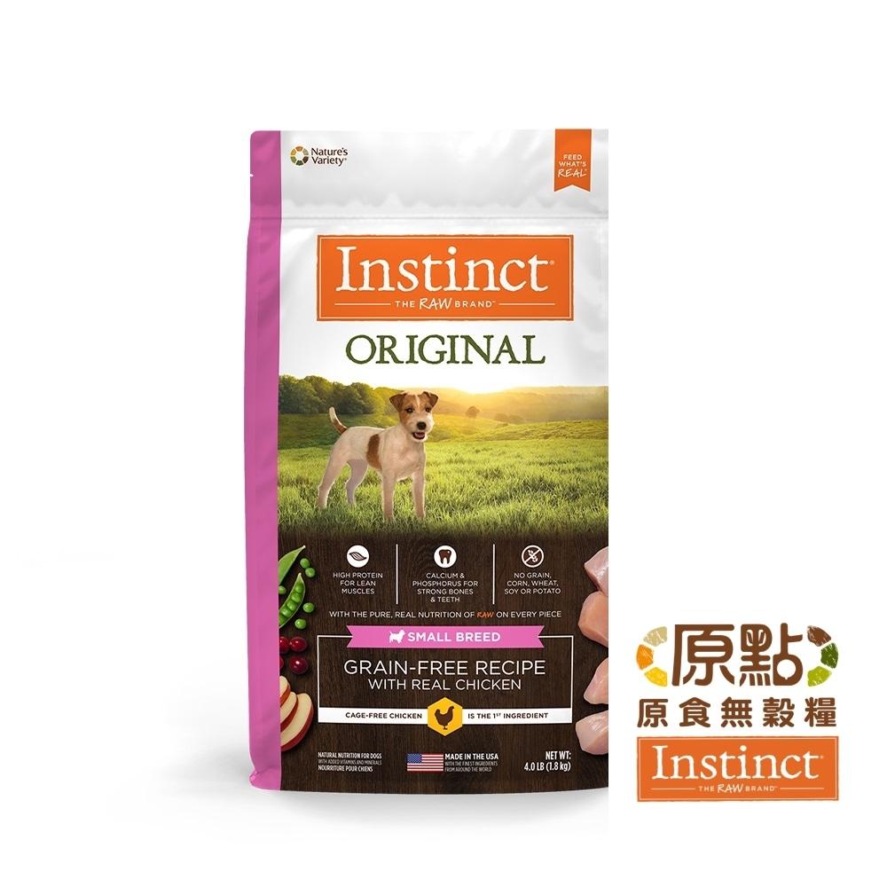 Instinct原點 雞肉無穀小型犬配方4lb  WDJ 狗飼料 無穀飼料 不含麩質 高肉含量 小顆