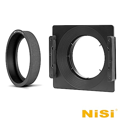 NiSi 耐司 150系統濾鏡支架附77mm轉接環-適77mm口徑鏡頭 二代