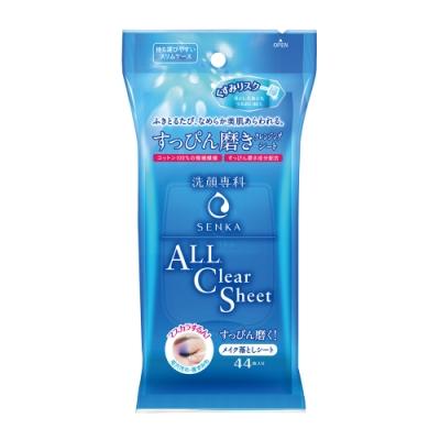 專科-洗顏專科超微米柔嫩卸粧棉44片入