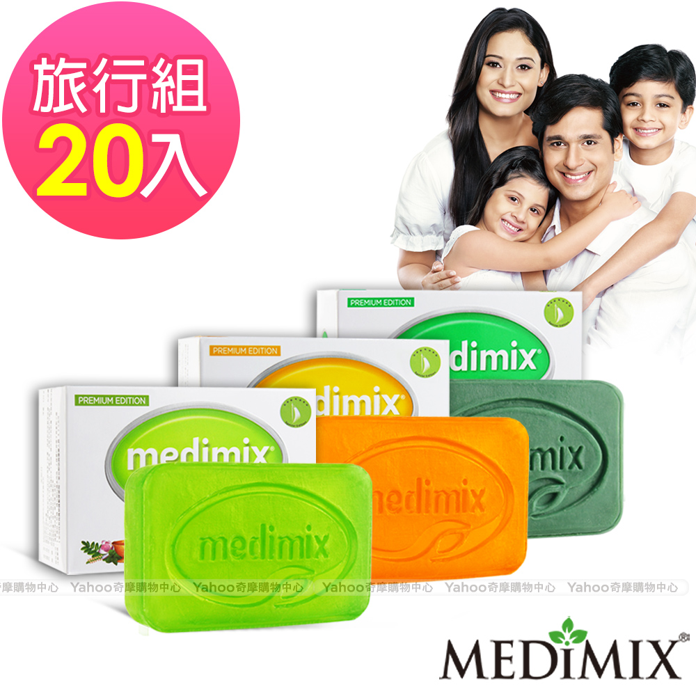 [時時樂限定]Medimix阿育吠陀印度神皂超值組20入(任選)