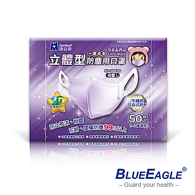 【藍鷹牌】台灣製 2-6歲幼童立體型防塵口罩 一體成型款-50片/盒(紫)