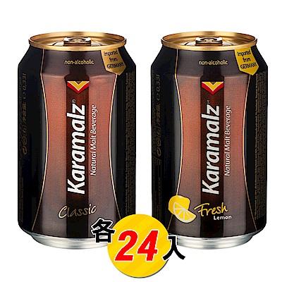 德國進口卡麥隆黑麥汁Karamalz(330mlx24)-原味24入+檸檬24入