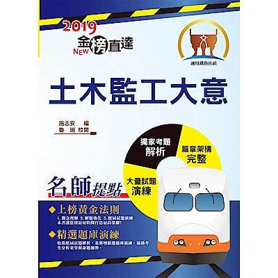 108年鐵路特考「金榜直達」【土木監工大意】(重點內容整理,最新試題精析)(2版)