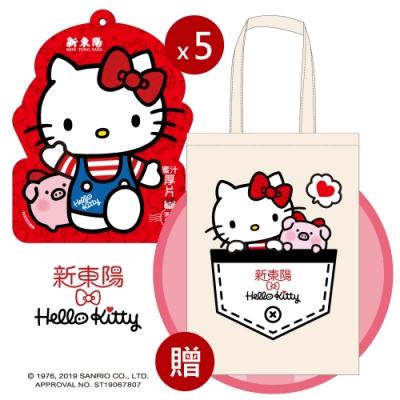 新東陽 Hello Kitty蜜汁厚片豬肉乾110g共5包(贈Kitty聯名提袋F款)